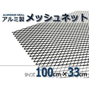 汎用 GTタイプ アルミメッシュグリルネット アルミメッシュネット アルミ製 100cm×33cm 黒 ブラック グリルネット アルミネット 網 ダクト 27-1 partstec