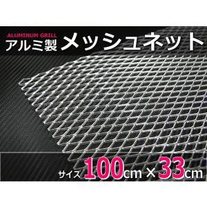アルミ製 メッシュネット グリルメッシュネット アルミメッシュネット 100cm × 33cm シルバー 銀 グリルネット アルミネット partstec