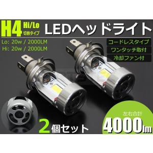 H4 HS1 バイク用 LED ヘッドライト 6000K 3000lm 30W コードレスタイプ Hi/Lo切替タイプ 冷却ファン搭載 アルミヒートシンク構造 ワンタッチ取付け 2個1セット|partstec
