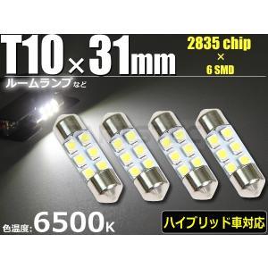 12V T10×31mm LEDルームランプ ルーム球 室内灯 ルームランプ LED 2835SMD 6連 6SMD ホワイト 白 T10 31mm 4個セット|partstec