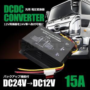 24V→12V  変換コンバーター 15A 電圧変換器 デコデコ DC/DCコンバーター DCDC コンバーター トラック 変圧器 変換 バックアップ付き