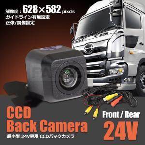 24V CCDバックカメラ フロントカメラ CCDカメラ CCDバックカメラ 角度調整 角型 防水 ガイドライン有り/無し|partstec