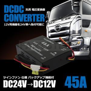 24V→12V デコデココンバーター 電圧変換器 45A デコデコ 24V 12V DCDCコンバーター DC-DC コンバーター  トラック 変換器 変換 バックアップ付き