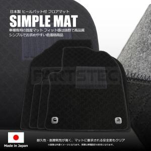 「日本製」 即納 ZVW50 プリウス 50系 フロアマット 純正型 カーマット 車マット 対応年式 : H27/12〜|partstec