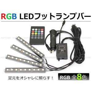 室内灯 LED フロアライト サウンドセンサー 車内灯 ミュージックセンサー搭載 高輝度 フットランプ シガー電源 RGB8色 点灯切替モード4種類 28-228 partstec