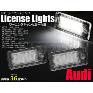 「改良!」アウディ LED ナンバー灯 ライセンスランプ 車種専用 A3 S3 A4 S4 B6 B7 RS4 A5 S5 A6 S6 RS6 A8 S8 Q7 左右2個/1セット 77-3 partstec
