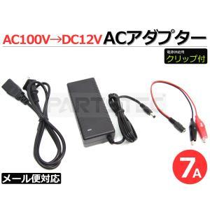 AC100V→DC12V 変換アダプター 7A LEDテープ等をご家庭で PSE認証 インバーター/コンバーター ワニクリップ付き