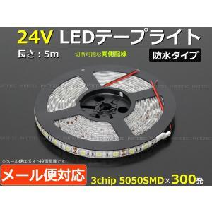 24V LEDテープライト 300連 LEDテープライト ホワイト SMD 船舶 照明 防水 防塵 対応:長さ 5m partstec