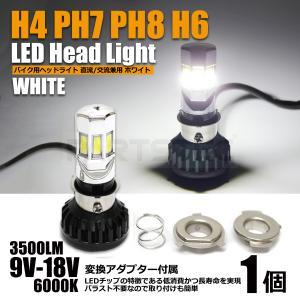 直流式/交流式 兼用 H4 Hi/Lo PH7/PH8 H6 バイク LEDヘッドライト Hi/35W Lo/20W 3500LM COBLED ジャイロUP ジャイロX アドレスV100 エイプ50 カブ モンキー 他|partstec