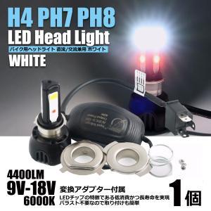 直流式/交流式 兼用 H4 PH7/PH8 H6 バイク LEDヘッドライト 4400LM 40W ホワイト スーパーカブ ゴリラ シグナスX ゼファー 他|partstec