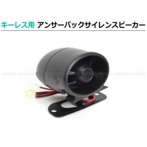 「視聴可能」 アンサーバックサイレン ハリウッドサウンド スピーカー サイレンスピーカー キーレスエントリー 音 ワイルドスピード|partstec