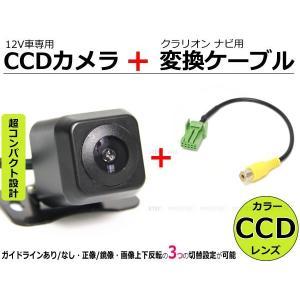 CCDバックカメラ クラリオン ナビ 変換ケーブル リアカメラ フロントカメラ バックカメラ変換 互換商品 : CCA-644-500|partstec