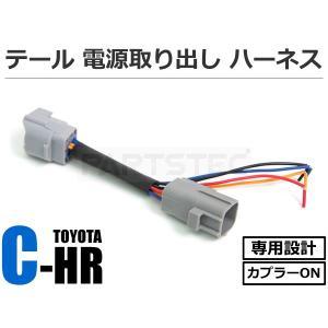 C-HR 専用 LEDリフレクター 電源取り出し用ハーネス カプラーオンで電源取出し CHR partstec