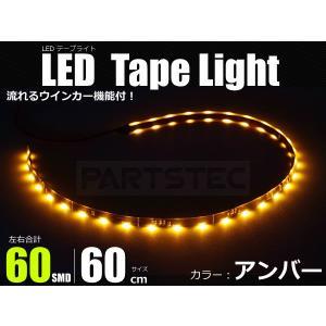 汎用 流れる ウインカー 60cm 高輝度 LED テープライト アンバー 黒ベース 左右セット シーケンシャルウィンカー|partstec