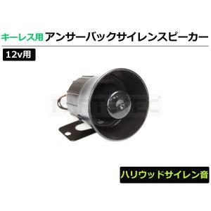 「動作音有」 12V汎用 キーレスキット  アンサーバックサ...