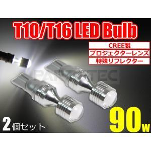 「90W!!」T10/T16 LEDバルブ ホワイト 90Wの大光量 CREE製 2個1セット ポジション バックランプ 等 C-HR CHR プリウス アクア ハリアー 等 多数|partstec