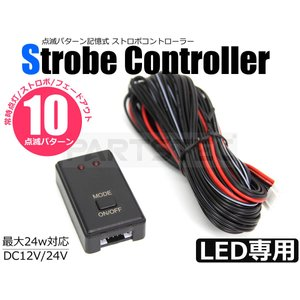 12V 24V LED ストロボ コントローラー 点灯 点滅 フラッシュ ナイトライダー インジケーター スイッチ付 10パターン|partstec