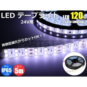 24V LEDテープライト 5050smd 600連 5M LEDテープライト 防水カバー付き ホワイト 船舶 トラック トレーラーなど partstec