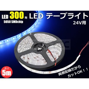 24V LEDテープライト 5050smd 300連 5m LEDテープライト ブルー/青 フットランプ マーカー 照明 船舶 トラック トレーラーなど partstec