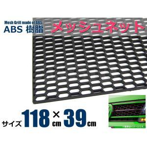 汎用 ABS製 ハニカムグリルメッシュネット ブラック 黒 118cm×39cm partstec