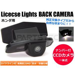 \ナンバー灯 カメラ一体型/ホンダ用 CCD バックカメラ ライセンスランプ 一体型 バックガイドラ...