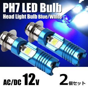 バイク用 PH7 LED ヘッドライト 2個 ホワイト ブルーデイライト ワンタッチ取付 汎用 DC...