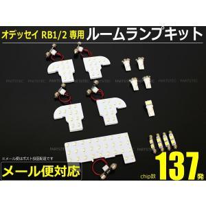 RB1 RB2 オデッセイ オデッセイアブソルート ルームランプセット ルームランプキット ホワイト LED 137発 高輝度|partstec