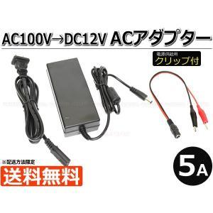 AC100V→DC12V 変換アダプター 5A PSE認証 ACDC AC-DC LEDテープ等をご家庭で 家庭用→車両用 インバーター/コンバーター ワニクリップ付き