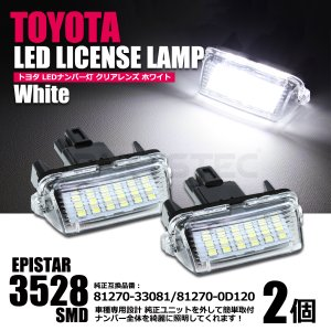 トヨタ LEDナンバー灯 LEDライセンスランプ 80系 ノア ヴォクシー エスクァイア ハイブリッド対応 / アクア 170系シエンタ 120系ラクティス 130系ヴィッツ 77-5|partstec
