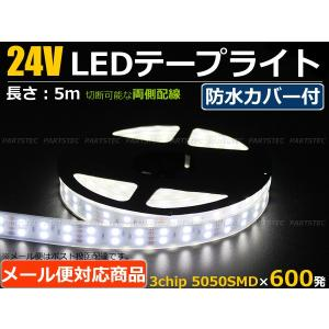 24V LEDテープライト 600連 5M LEDテープライト 防水カバー付き ホワイト 船舶 トラック トレーラーなど partstec