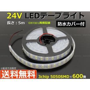 24V LEDテープライト 600連 5M LEDテープライト 防水カバー付き ホワイト ボート トラック トレーラー など partstec