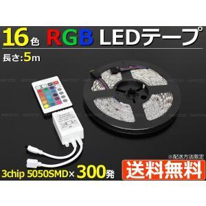 24V RGB LED テープライト 16色 5050SMD 300連 トラックや船舶などに  リモコン付 対応 : 長さ 5m partstec