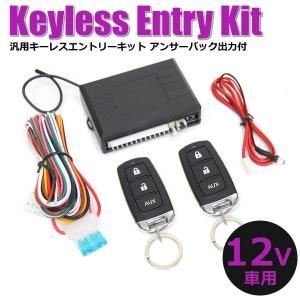 キーレスエントリーキット キーレスキット 12V車用 集中ドアロック アンサーバック機能付き/ダミーセキュリテイ付き 後付け リモコンキー2個付き|partstec