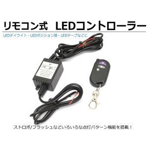 「メモリ機能付」 ストロボコントローラー LEDコントローラー ON/OFF リモコン式 12パターン フラッシュ ワイヤレス デイライト フォグランプ 作業灯|partstec