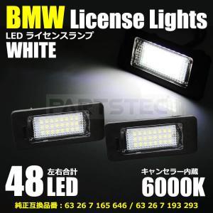 最新型 BMW LED ナンバー灯 ライセンスランプ ホワイト キャンセラー内蔵 E90 E91 E92 E60 E61 E46 E39 E70 E71 E84 E82 E88 他 適合記載 77-6 partstec