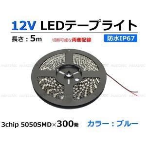 12V 300連 LEDテープライト ブルー LED テープライト 防水防塵 : 長さ 5m partstec