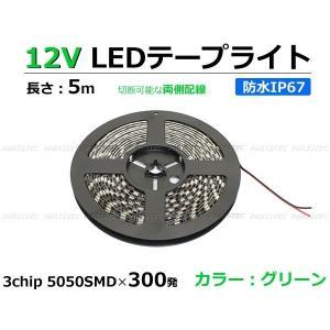 12V 300連 LED テープライト グリーン 防水防塵 : 長さ 5m partstec