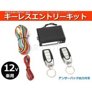 社外 汎用 キーレスエントリーキット キーレスキット 12V車用 集中ドアロック ダミーセキュリティ付き/アンサーバック機能付き リモコン2個付き|partstec