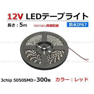 12V 300連 LED テープライト レッド 防水防塵 : 長さ 5m partstec