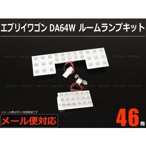 DA64W エブリイワゴン ルームランプキット Flux Led 46発 ルームランプセット 室内灯 ルーム球 エブリィ|partstec