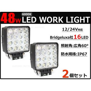 48W 広角 LED ワークライト 作業灯 投光器 12V / 24V 対応 Bridgelux社製 partstec