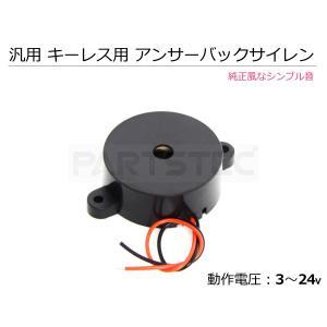 ■キーレスキットのアンサーバック出力へ結線することにより  アンサーバック音を鳴らすことができます。...
