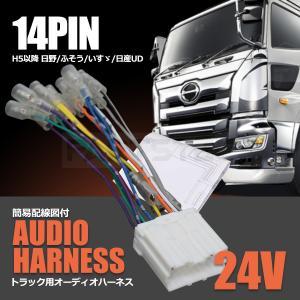 トラック用 オーディオ 取付け用配線 24V ハーネス コネクター オーディオハーネス オーディオコネクター オーディオ配線 ケーブル カーナビ|partstec