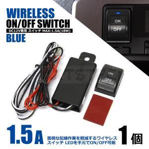 「在庫限りの特価品」 ワイヤレススイッチキット 汎用 LEDやデイライト等に ON/OFF 12V ホルダー付き|partstec