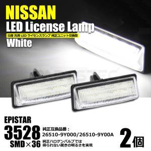 最新型 日産 LED ナンバー灯 ライセンスランプ 車種専用 エルグランド セレナ キャラバン ノート など 77-10 partstec