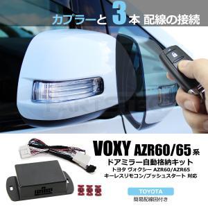 60系 ヴォクシー VOXY ドアミラー自動格納 キット 自動開閉 キーレス連動 簡易配線図付き partstec