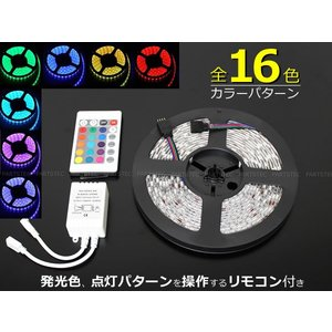 12V LEDテープライト RGB 16色 5050SMD 300連  リモコン付 対応 : 長さ 5m partstec
