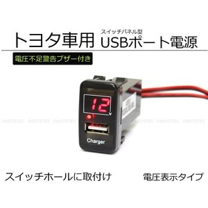 トヨタ/ダイハツ デュアル USBポート 充電器 + 電圧計 デジタル 純正スイッチ ホールカバー アルファード ハイエース エスティマ タント ムーブ ムーヴ など