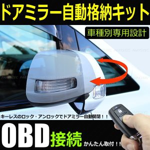 NHP10系 アクア 前期 ドアミラー自動格納キット 配線不要 OBD接続タイプ サイドミラー自動開閉キット キーレス連動 ドアミラー自動開閉 partstec