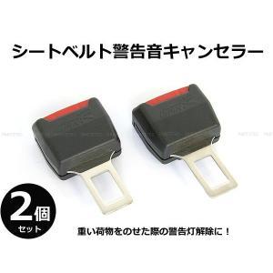 警告音カット シートベルトキャンセラー バックルタイプ ブラック 2個セット|partstec